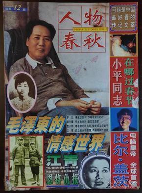《人物春秋》1996年第2期
