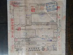 1956年广州铁路管理局货物运送单一份(发往汉口中南军需生产局208厂的易燃液体),品好包快递。