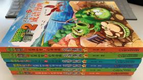 植物大战僵尸2 武器秘密之妙语连珠成语漫画 (1-6册)