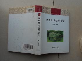 济州岛考古学研究(韩文版)