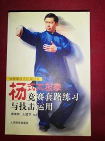 杨式太极拳竞赛套路练习与技击运用(太极拳技击应用丛书)黄康辉  签名