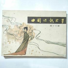 连环画:中国诗歌故事 第十三册(上海人民美术1985年1版1印.印数83千册)