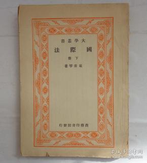 民国版    国际法下册      货号:第38书架—D层