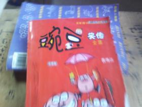 豌豆笑传全集(256页 彩图版)