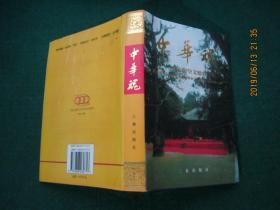 中华魂:黄帝陵祭文楹联集锦