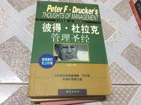 彼得 杜拉克管理圣经