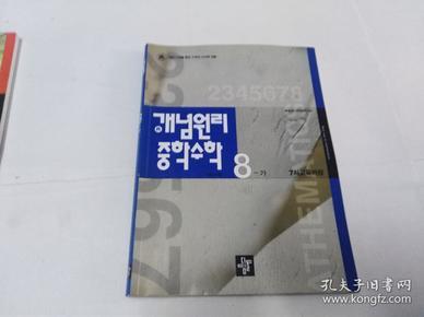韩国原版教科书教辅书 2以图片为准 需要补图的联系我