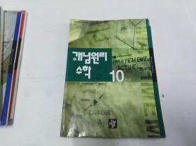 韩国原版教科书教辅书 4以图片为准 需要补图的联系我