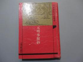 四库笔记小说丛书:元明事类钞
