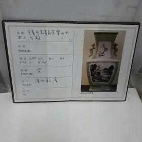文物鉴定证书:清代乾隆豆青开光青花紫山水方瓶