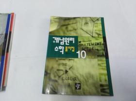 韩国原版教科书教辅书 5以图片为准 需要补图的联系我