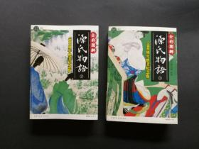 源氏物语(上下两册全,厚册,私藏品好,全彩图解)