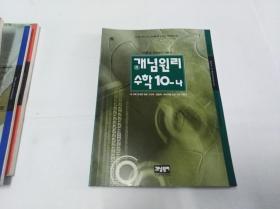 韩国原版教科书教辅书 6以图片为准 需要补图的联系我