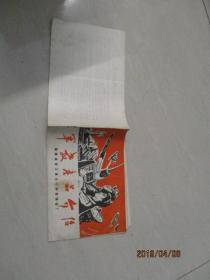 军教产品介绍:福建省晋江县永宁科教模型厂    品自定  实物图 24-6