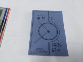 韩国原版教科书教辅书 8以图片为准 需要补图的联系我