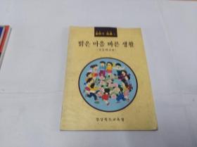 韩国原版教科书教辅书 10以图片为准 需要补图的联系我
