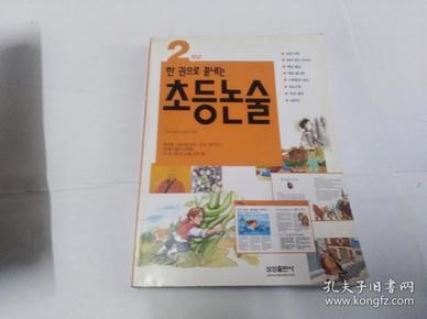 韩国原版教科书教辅书 12以图片为准 需要补图的联系我