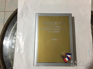 中国优质产品 1988