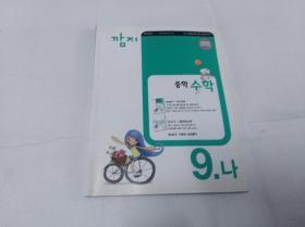 韩国原版教科书教辅书 13以图片为准 需要补图的联系我