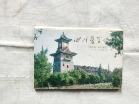 四川医学院 明信片 16张
