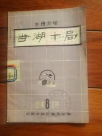 当湖十局(古谱介绍围棋资料8)