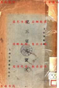 东三省之实况-王慕宁编译-民国中华书局刊本(复印本)