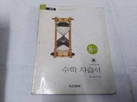 韩国原版教科书教辅书 22以图片为准 需要补图的联系我