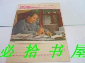 老笔记本页粘贴的五十年代 毛主席像十三页 朱德像1张 其它两张 共十六张