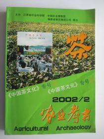 农业考古  2002年第2期  《中国茶文化》专号