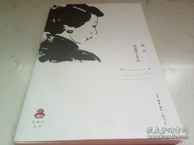 花开:张爱玲上半出(淳子签赠本)