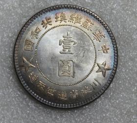 老银币原光五彩中华民国苏维埃川陕省造壹圆银元
