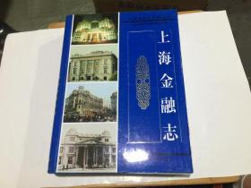 上海金融志:上海市专志系列丛刊(16开精装2013一版一印)