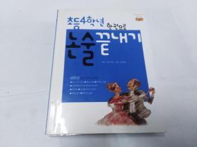 韩国原版教科书教辅书 27以图片为准 需要补图的联系我