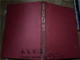 原版日本日文大型料理画册 定本日本料理 样式 主妇の友社 昭和53年 8开布面精装