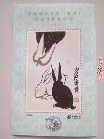 1999年中国邮政贺年(有奖)明信片获奖纪念(齐白石:白菜兔)