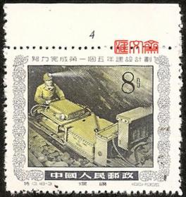 """特13 努力完成第一个五年计划(18-3)煤矿机械化开采设备矿灯,带上边字码""""4"""",全新品盖销邮票,齿孔无折"""
