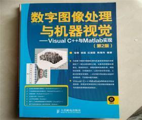 数字图像处理与机器视觉——Visual C++与Matlab实现(第2版)【有光盘】