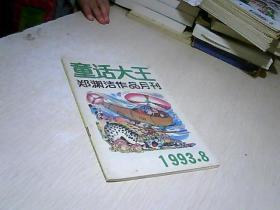 童话大王 1993 年 第8期