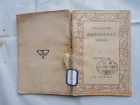 32000(中学生自然研究丛书)《 动物标本采集保存法》中华民国二十五年七月初版,馆藏