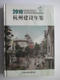 杭州建设年鉴2010