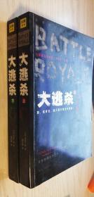 大逃杀(上下全二册)高见广春