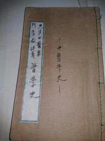 光汉中医专门学校讲义  医学史