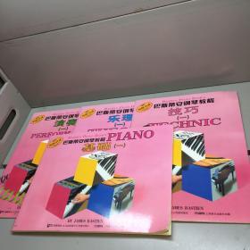 巴斯蒂安钢琴教程一 演奏 乐理 技巧 基础(套装共4册)