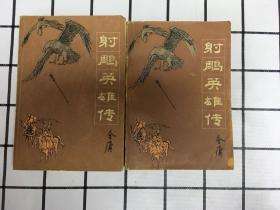 射雕英雄传(1、4)两册合售