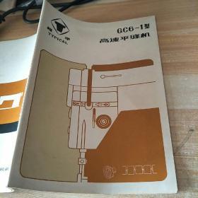 GC6-1型高速平缝机[k13]