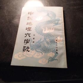 中国地理六字歌(插图版)(刘毅然)