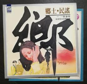 李泰祥 《乡土民谣》(1 )(2 )  黑胶唱片2LP