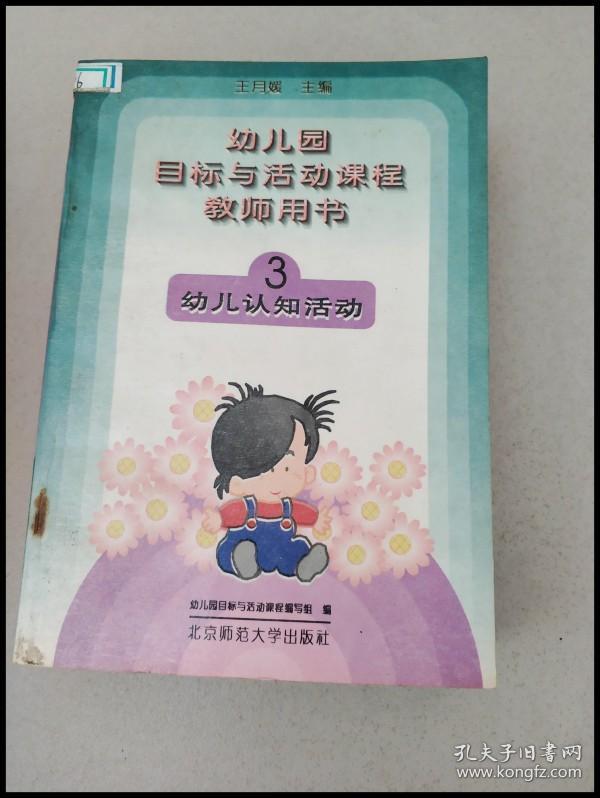 di243823 幼儿园目标与活动课程教师用书.3