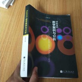 国际汉语教学案例分析