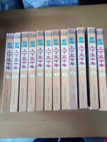 新编上下五千年(全十二卷)